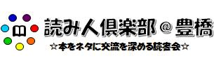 読み人倶楽部@豊橋