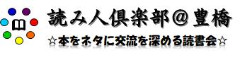 読み人倶楽部@豊橋(愛知)
